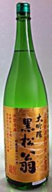 黒松翁 全国鑑評会入賞酒 1800ml