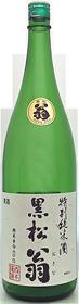 黒松翁 特別純米酒 1800ml