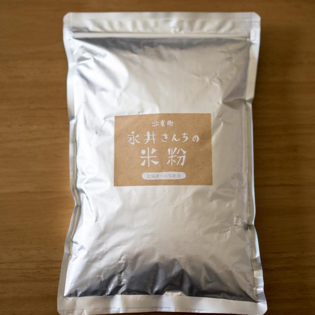 永井さんちの米粉