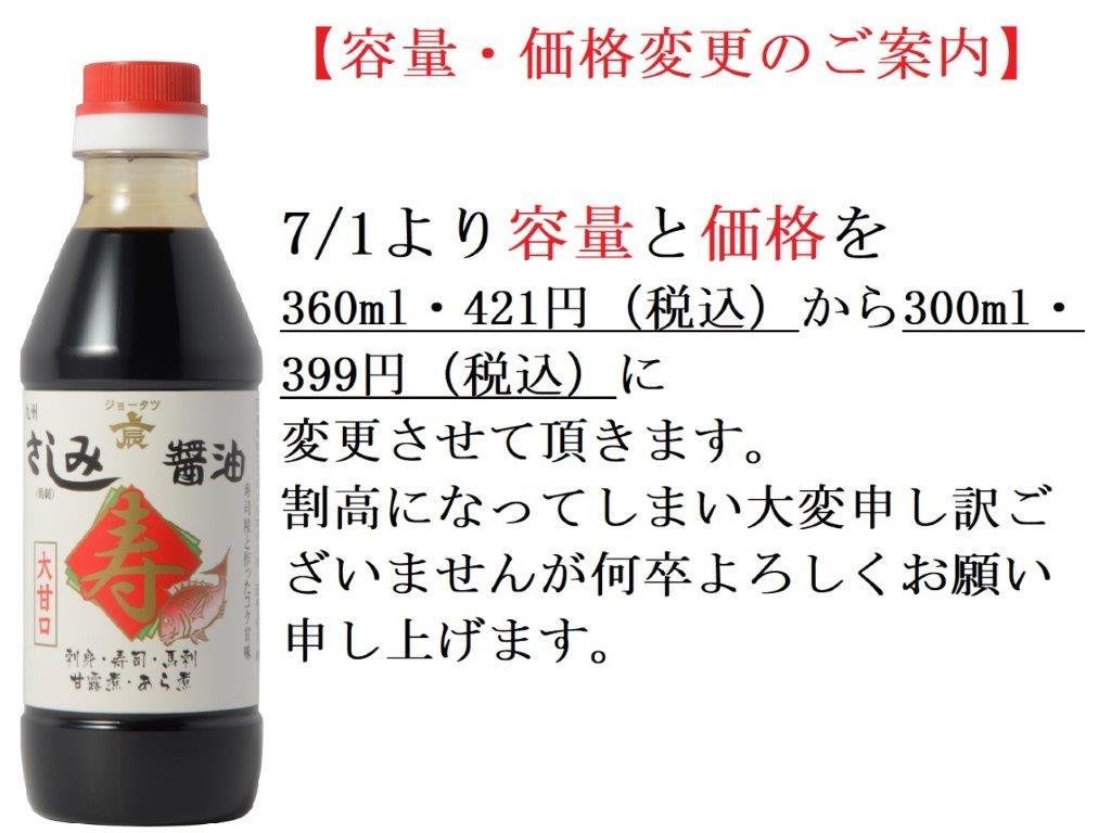 360ml 上辰さしみ醤油寿(大甘口)