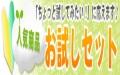 クルメキッコーおすすめセット※送料無料※