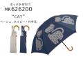 392 TC Parasol 日傘 50センチ(折りたたみ) CAT