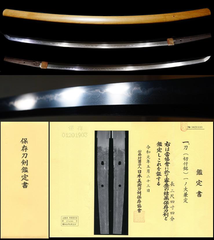 美濃鍛冶を代表工超傑作『一ノ大兼定』保存刀剣鑑定書