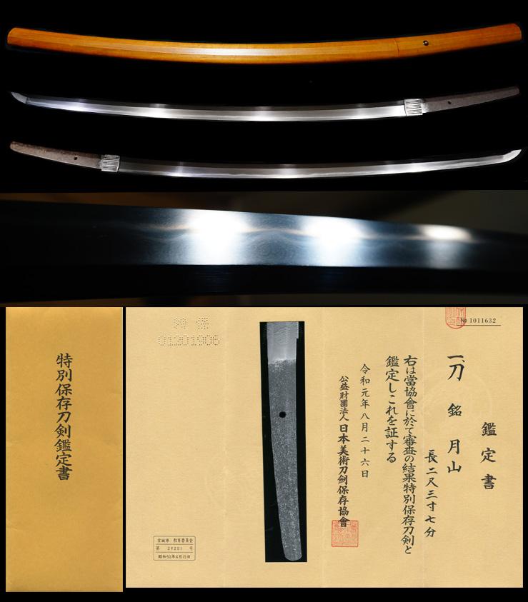 古刀希少な生茎在銘の『月山』映り見事な名刀特別保存刀剣