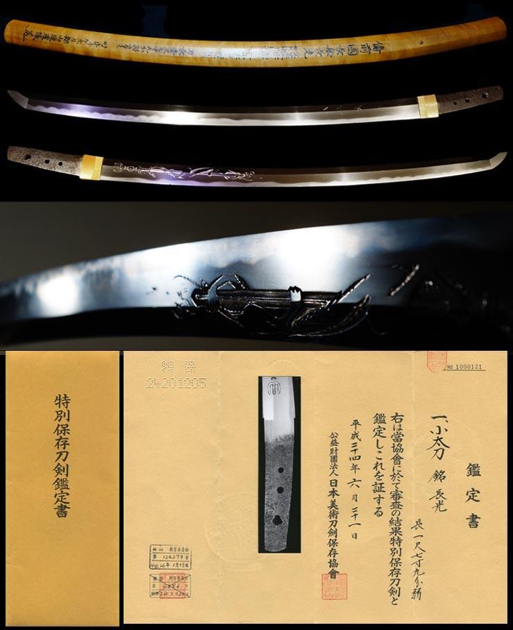 最高傑作最上作大業物在銘『長光』彫物見事特別保存刀剣
