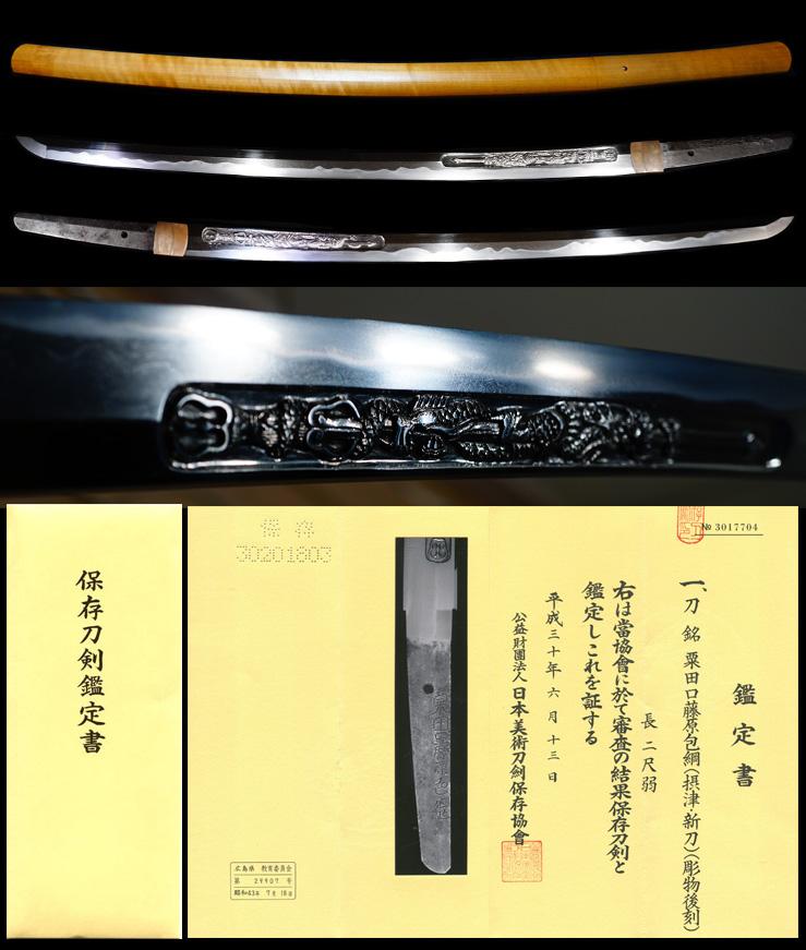 希少な刀匠二代忠綱弟子在銘『粟田口藤原包綱』表裏龍図額彫保存刀剣