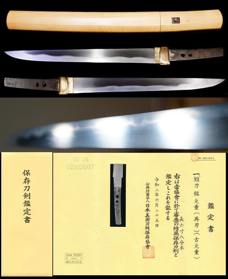 鎌倉時代末期最上大業物古元重在銘『元重』保存刀剣鑑定書