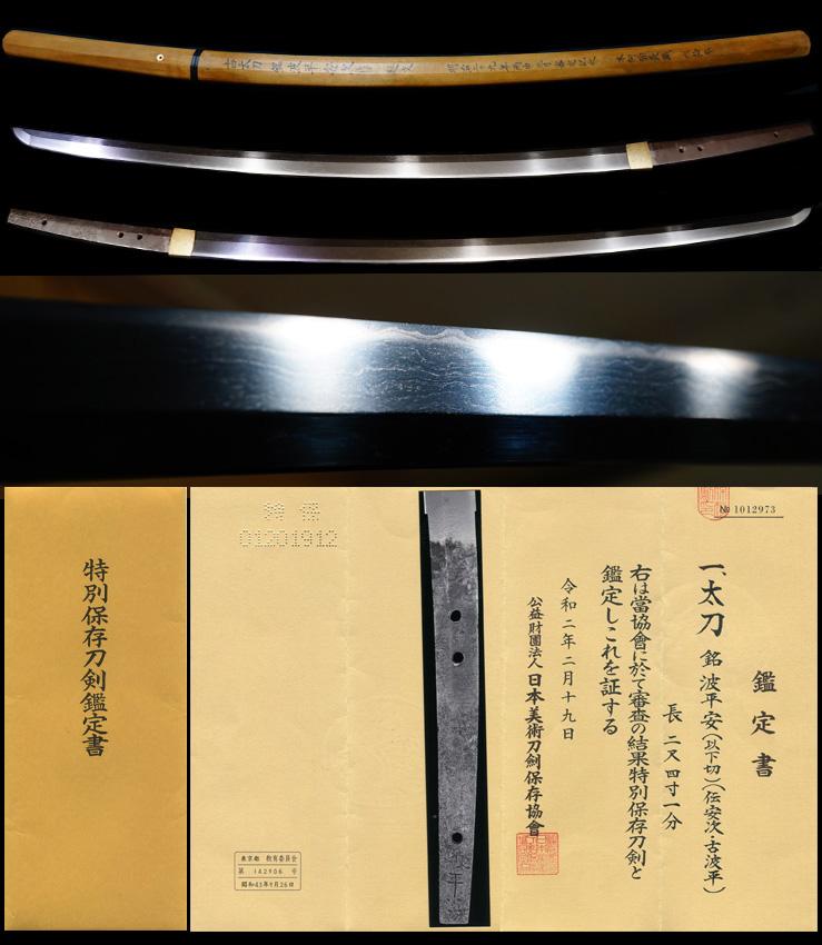 希少な古波平在銘『波平安次』流動的な地肌の名品特別保存刀剣鑑定書