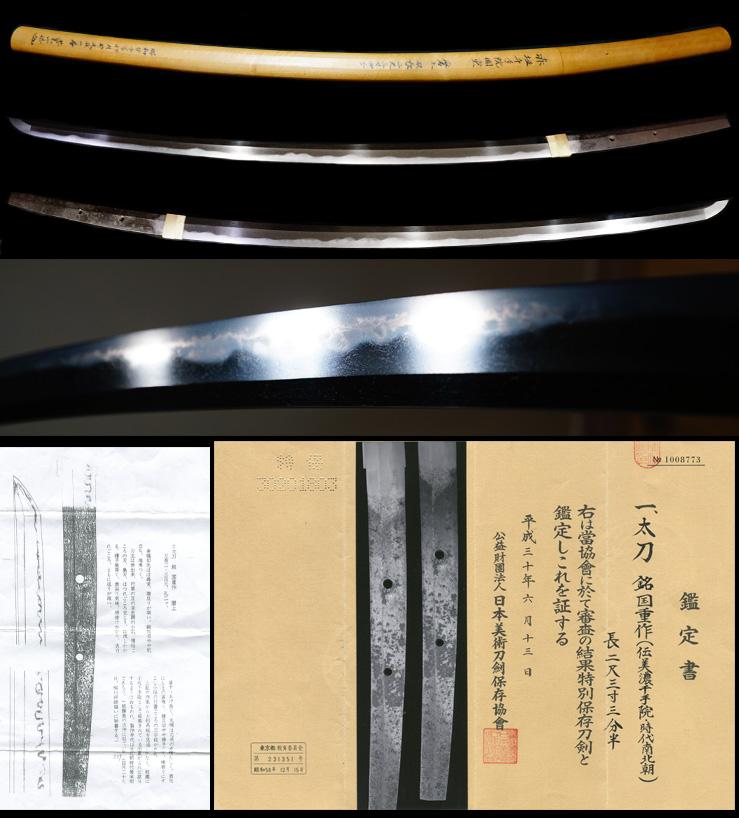 最高傑作刀剣の歴史所載品美濃千手院『国重作』南北朝時代特別保存刀剣