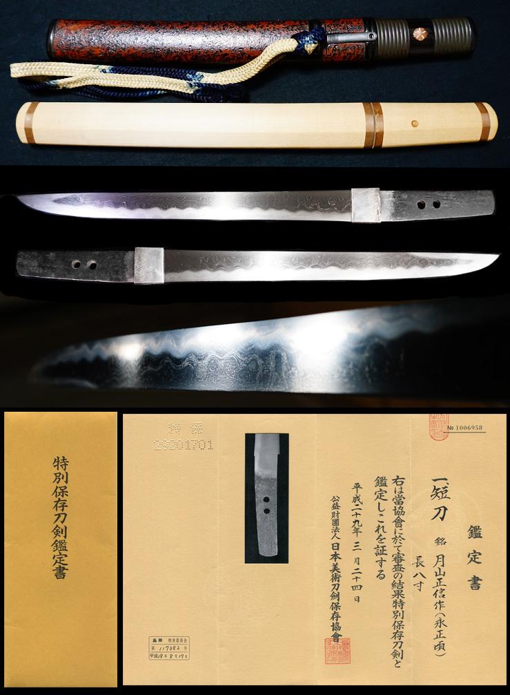 超希少唯一無二の傑作在銘『月山正信作』極上拵付特別保存刀剣
