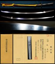 古刀希少な生茎在銘の『月山』大名登録特別保存刀剣綾杉肌の名刀