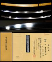 長船希少鍛冶初代在銘『備州長船久光』特別保存刀剣鑑定書