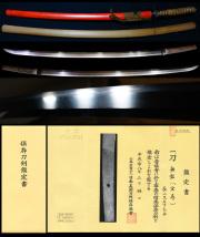平安末期の大太刀舞草鍛冶『宝寿』朱塗鞘打刀拵付き保存刀剣