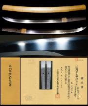 一文字派代表名工奇跡の『福岡一文字吉宗』特別保存刀剣鑑定書