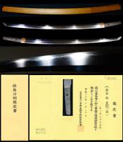 美濃関鍛冶代表刀匠在銘『兼定』保存刀剣鑑定書