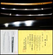 平安末期から鎌倉初期の現存唯一の造込み重要刀剣最高傑作超希少『古青江』最高傑作超健全太刀