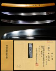 来国俊の門人希少な在銘『来国真』特別保存刀剣鎌倉時代後期