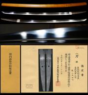 超希少肥後熊本藩士水心子正秀門在銘『東肥松村昌直』『寛政元年二月』特別保存刀剣