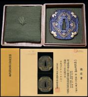 桐紋散図鍔在銘『東肥住光重』花押特別保存刀剣