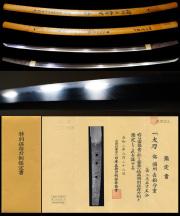 鎌倉時代超希少長光の婿畠田守家の子在銘『備州長船守重』特別保存刀剣