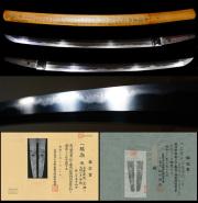 長船兼光写し銘『大慶直胤』花押『文政二年仲秋』特別保存刀剣特別貴重刀剣
