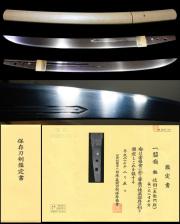 京鍛冶の名門在銘『信國』左衛門尉応永信国保存刀剣