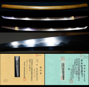 大業物上々作在銘『和泉守藤原國貞』特別保存刀剣甲種特別貴重刀剣