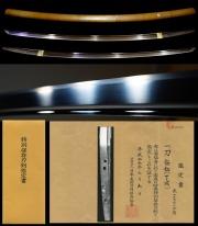 最高傑作来國俊の門人『了戒』映り見事特別保存刀剣