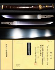 帝室技芸員(人間国宝)初代『月山貞一』保存刀剣鑑定書