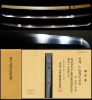 最高傑作最上作大業物初代在銘『肥前國住人忠吉』大名登録特別保存刀剣