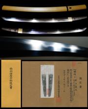 新刀最上作在銘『井上真改』『菊紋延宝九年二月日』特別保存刀剣