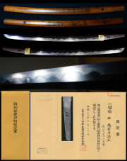 最高傑作二代在銘『越前守助廣』山田浅右衛門吉睦差料特別保存刀剣