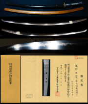 相州伝最骨頂の出来太刀銘『行光』特別保存刀剣藻柄子宗典製打刀拵え付