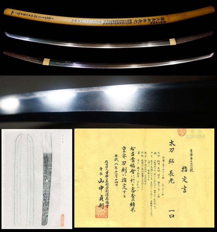最高傑作最上作大業物初代在銘『長光』重要刀剣 龍図彫 現存奇跡の生茎 鎌倉時代の健全太刀
