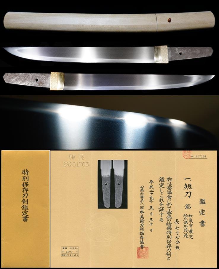 来国光写至宝の傑作在銘『和泉守兼定』十一代特別保存刀剣