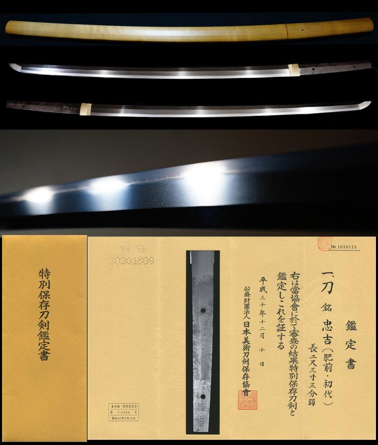 最上作大業物超希少初代忠吉の献上銘現存稀な傑作刀在銘『忠吉』特別保存刀剣鑑定書