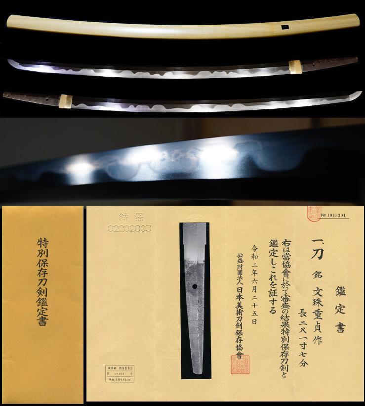 希少工南紀重國門人在銘『文珠重貞作』出来は村正の如く特別保存刀剣