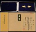 将軍家代々仕えた名金工金無垢一疋獅子図目貫『後藤』特別保存刀装具