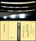 大和手掻派の流れを汲む新々刀『寿命』保存刀剣鑑定書