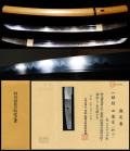 兼房丁字を受け継ぐ在銘『兼房』『井桁紋』梵字彫特別保存刀剣