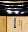 最高傑作志津三郎兼氏の子在銘『兼友』特別保存刀剣薫山鞘書