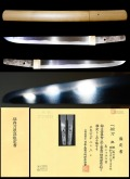 現代刀最高位に位置する「国工」則重写し在銘『果』『昭和丁丑季二月吉日作』保存刀剣