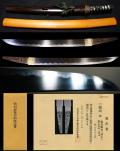 越後新発田藩御抱工在銘『脇田勝寿』『慶應四年二月日』特別保存刀剣黒呂色打刀拵え付