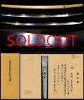 最高傑作鎌倉末期超豪壮彫物『古金剛兵衛』特別保存刀剣