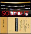 鎌倉末期豪壮体配備後国『古三原』映り鮮明な特別保存刀剣