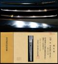 越中国宇多派名門鍛冶在銘『宇多国宗』特別保存刀剣黒呂色打刀拵え入