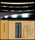 初代兼植の門人在銘『相模守藤原国綱』『越前住』特別保存刀剣