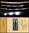 新々刀最上作注文打ち師弟合作『六八歳水心子正秀水寒子貞秀(刻印)』特別保存刀剣