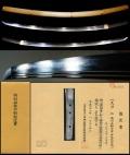 畠田守家の名跡を継ぐ名工最高傑作銘『備州長船守家』特別保存刀剣大名登録