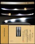 薩摩新々刀代表刀工『薩陽士奥元平作』『慶応元年巳八月吉日』特別保存刀剣
